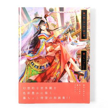picture of Gokusai Shoujo Sekai w/ Bonus Clear File 1