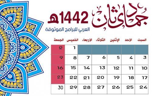 التقويم الهجري 1442 Pdf تقويم ١٤٤٢ Pdf كامل التقويم الهجري ١٤٤٢ Pdf رابط التنزيل Calendar Hijri Calendar Free Calendar
