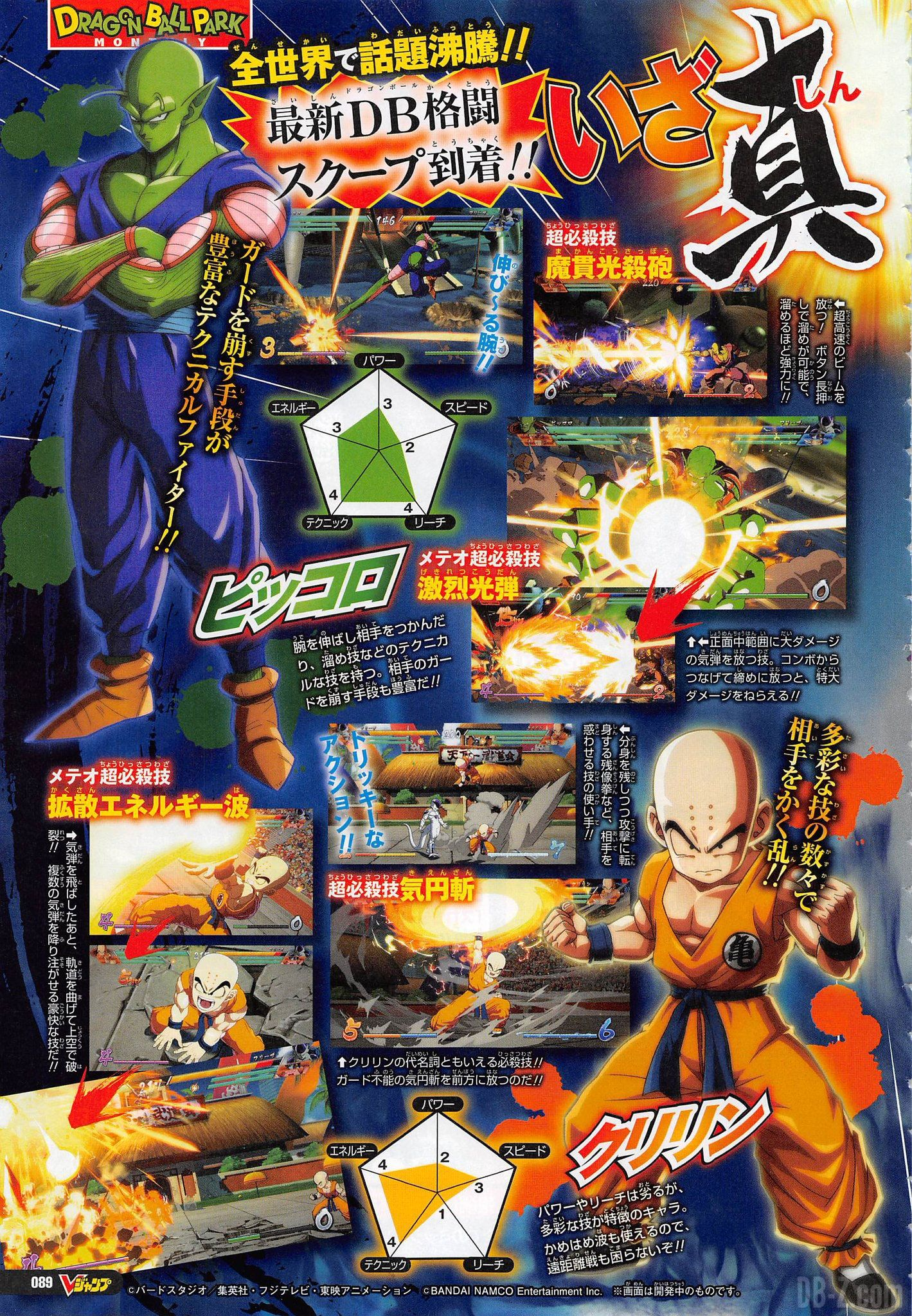 Dragonball Fighter Z Dragon Ball Anime Fighting Games Krillin