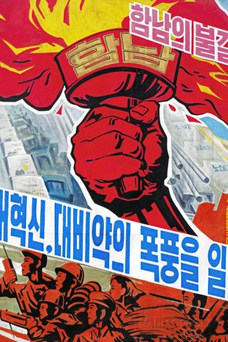 Propaganda Poster Detail, Wonsan City, Democratic People's Republic of Korea (DPRK), North Korea Photographic Print by Gavin Hellier - AllPosters.co.uk