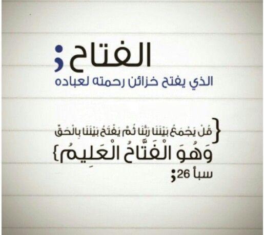 Desertrose الله الفتاح Words Quotes Quotations Islamic Information