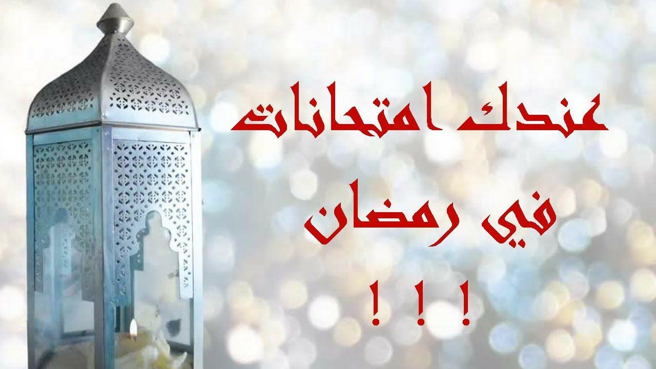 عندك امتحانات في رمضان اقدم لك نصائح لتنظيم الدراسة و الاستعداد لل Neon Signs Ramadan Youtube