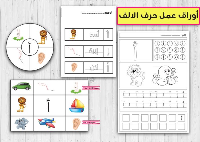 تعليم الحروف الهجائية اوراق عمل حرف الالف Pdf 123 Fun Kids Learning The Alphabet Alphabet Learning