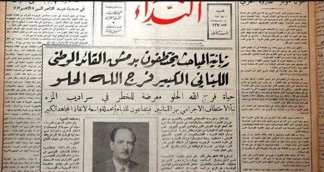 جريدة النداء اللبنانية 1 تموز يوليو 1959 Newspapers History Nostalgia