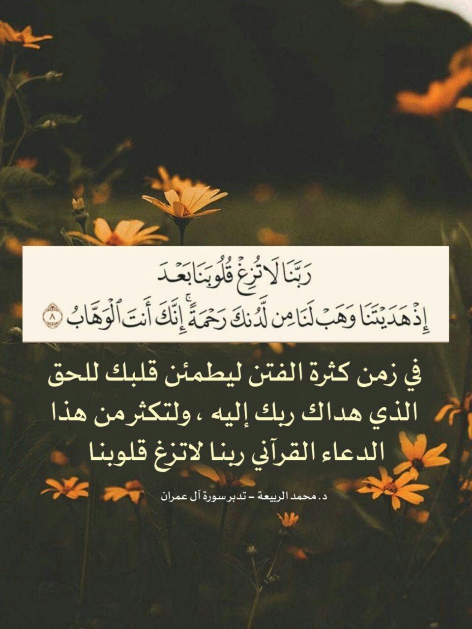 اللهم يا مقلب القلوب ثبت قلبي على دينك Quran Verses Quran Quotes Verses Quran Quotes