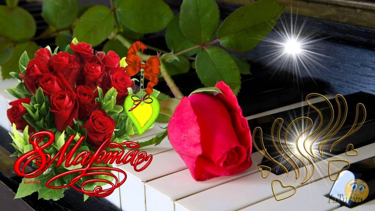 Музыкальное поздравление любимой девушке с 8 марта