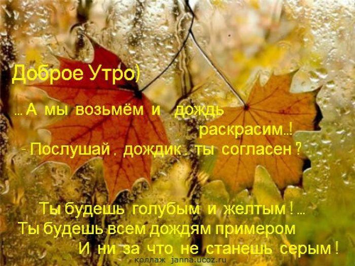 Kartinki Dobroe Utro Sentyabr 35 Foto S Izobrazheniyami