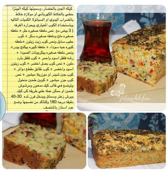الكيكة المالحة بالجبن والخضار Recipes Food Arabic Food
