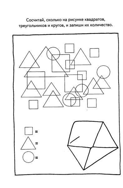 Сколько на картинке кругов треугольников квадратов