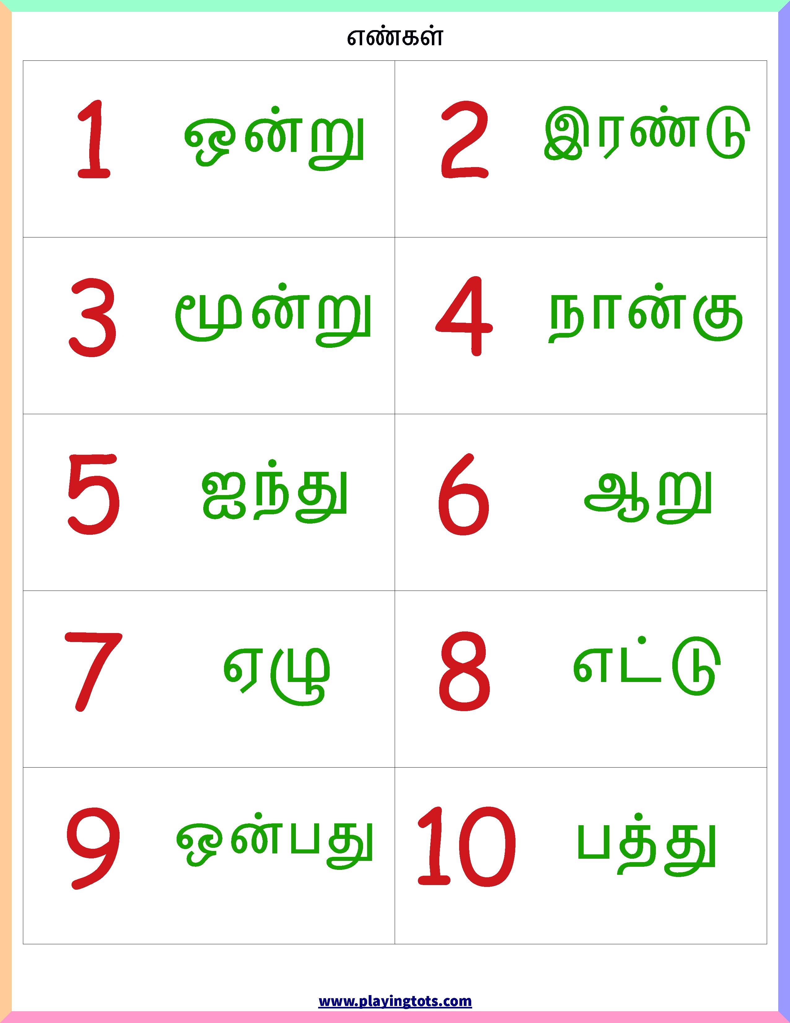Chart 6 Keywords Free Printable Tamil Number