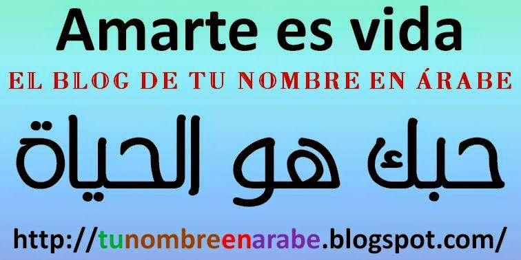 Frases Arabes De Amor Love Pinterest Tatuajes Arabes Y