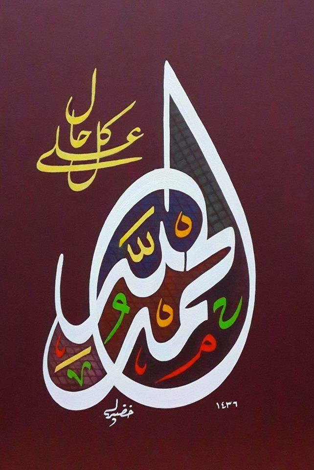 الحمد لله على كل حال Islamic Art Calligraphy Islamic Art Islamic Calligraphy
