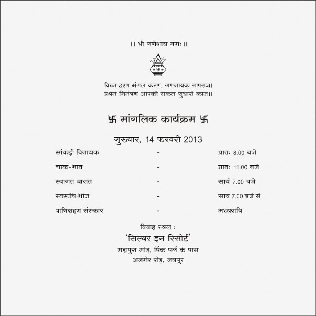 Hindu Wedding Invitation Wording In Hindi Images Party  Marriage