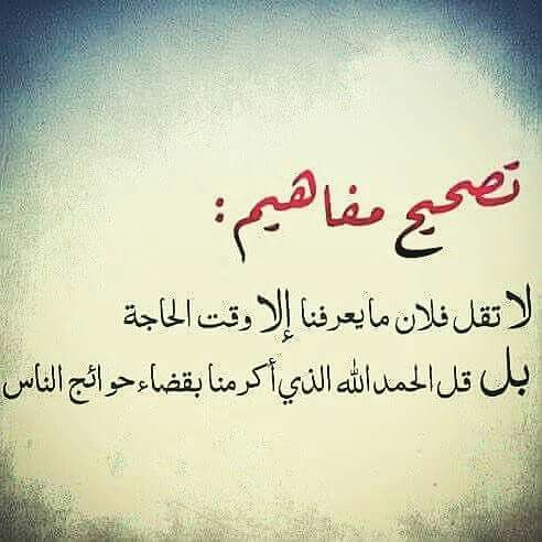 Well Said Laughing Quotes Beautiful Arabic Words Islamic Quotes