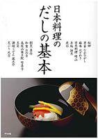 日本料理のだしの基本「日本料理のだしの基本」に高尾山の精進料理のだしが取り上げられました。