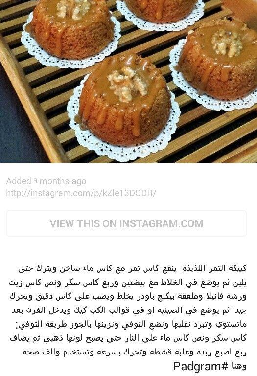 كيكة التمر Yummy Food Dessert Dessert Recipes Homemade Custard