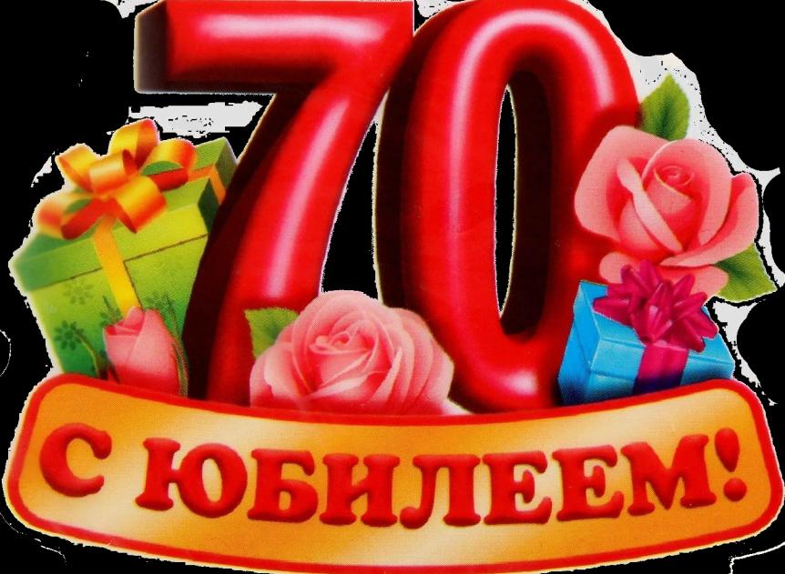 Фото, открытки с юбилейным днем рождения женщине 70 красивые