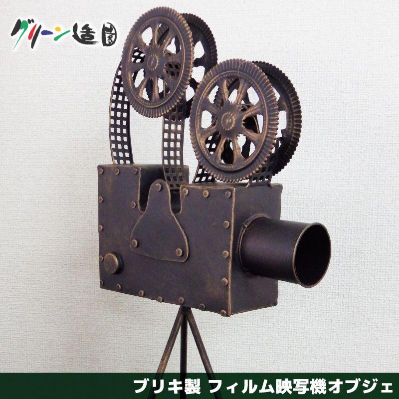 ブリキ製 フィルム 映写機 プロジェクター オブジェ アンティーク調 ガ ...