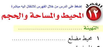 الرياضيات خامس إبتدائي الفصل الدراسي الثاني Calligraphy Arabic Calligraphy