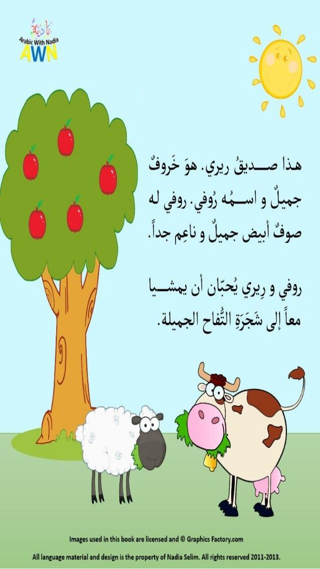 Riri The Cow Arabic Story Learn Arabic Arabicwithnadia Com Na Apprendre L Arabe Apprendre L Alphabet Histoire En Arabe