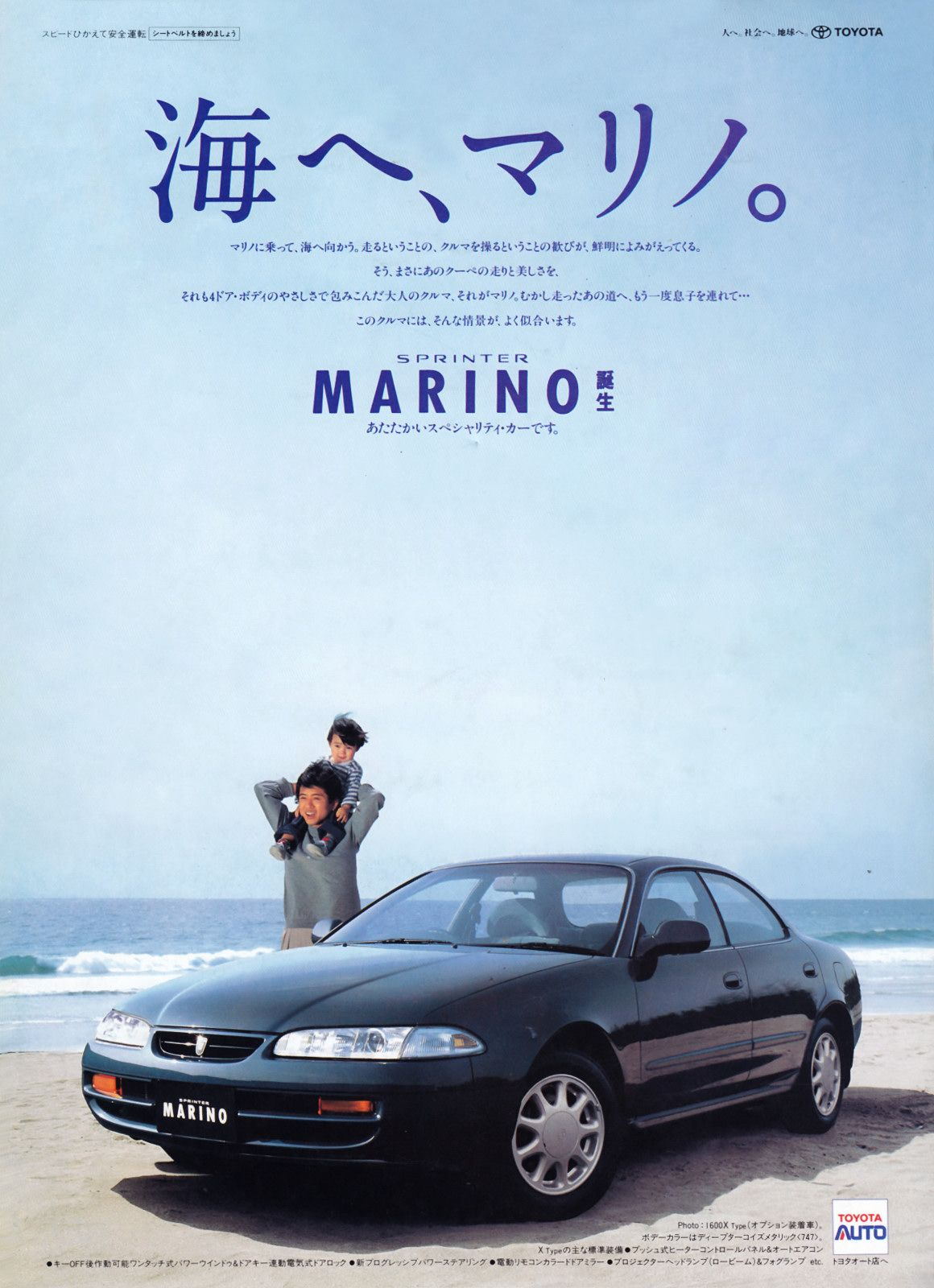 Toyota マリノ 1992年 旧車 トヨタ 古い車