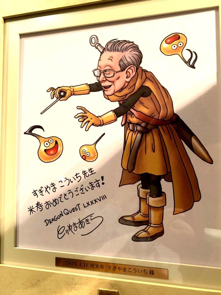 A birthday illust from Akira Toriyama to Koichi Sugiyama | Dragon ...