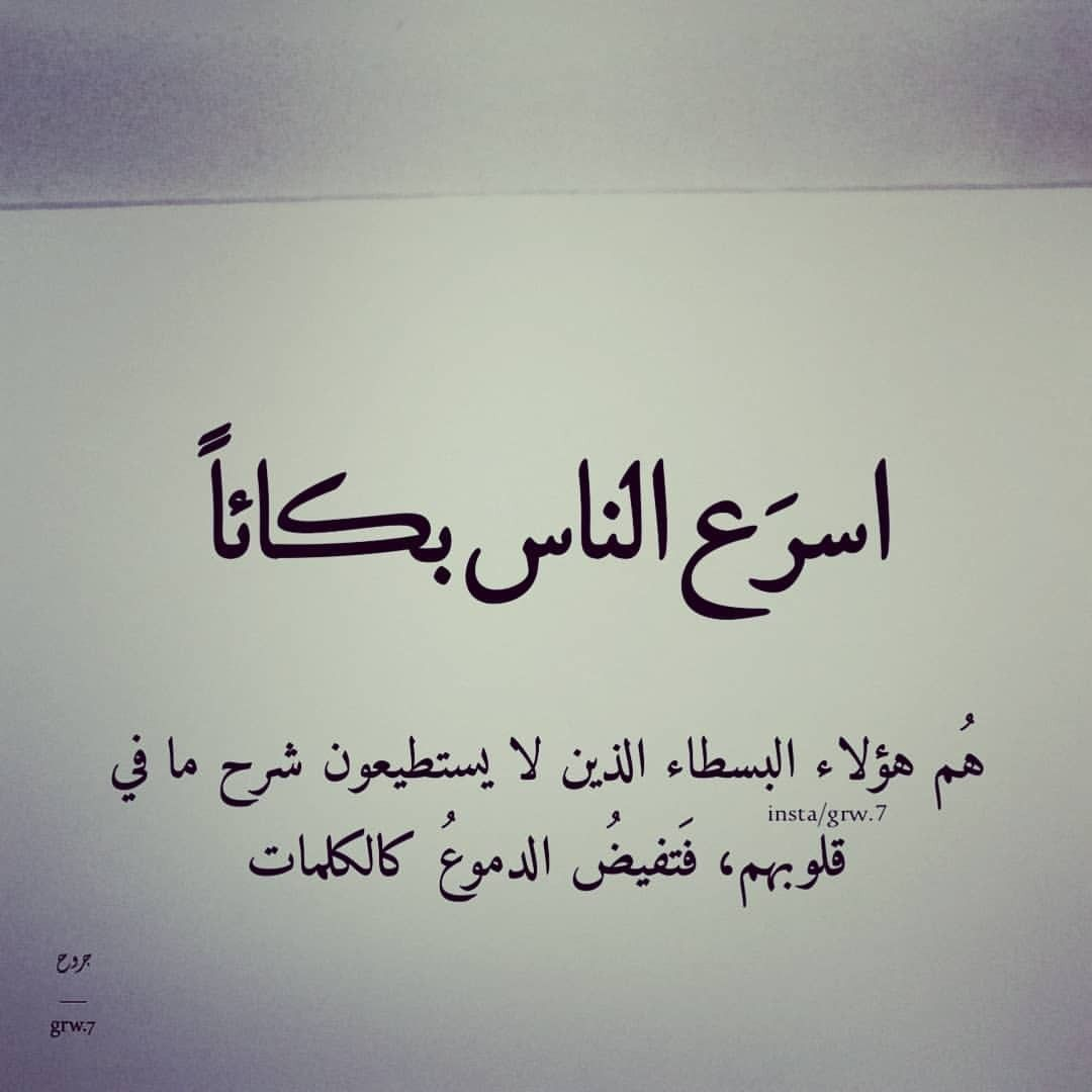 Pin By Shelleb On Arabic Words Quotes Beautiful Quotes Cool Words