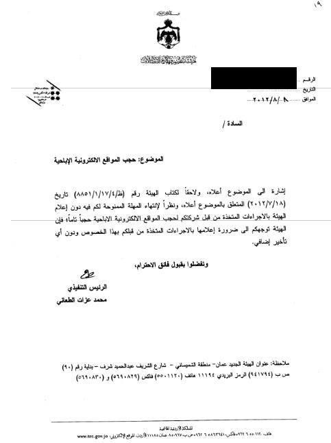 شركات الانترنت لم تلتزم بقرار حجب المواقع الاباحية في المملكة وثيقة Arab News Arabic