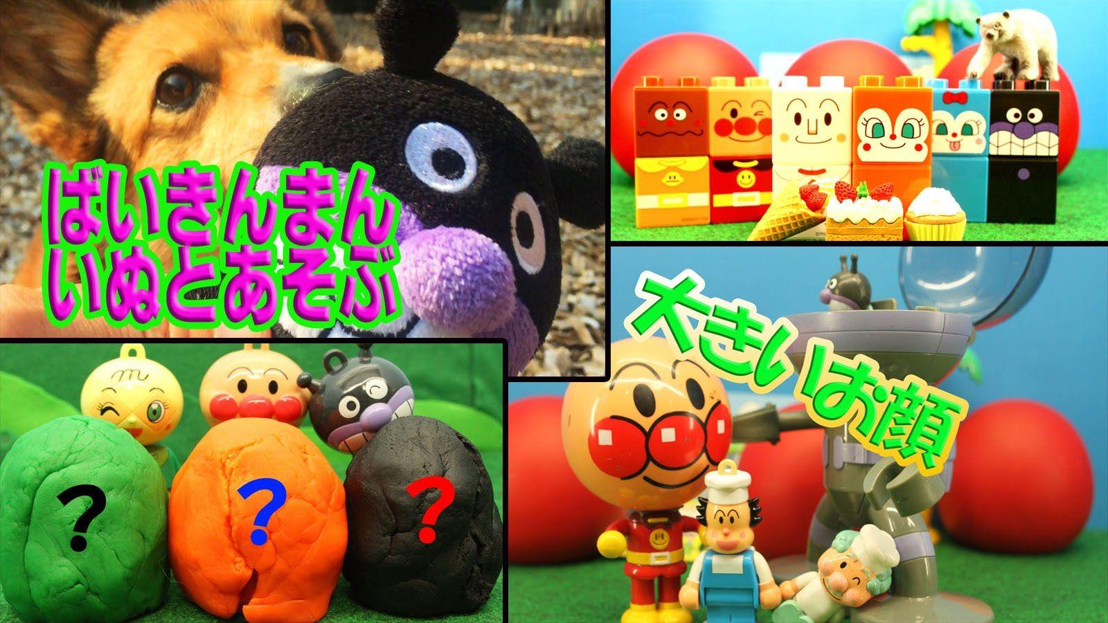 アンパンマン ミニトイズ アニメおもちゃ 人気動画まとめ連続 anpanman toys アニメ アンパンマン アニメ おもちゃ
