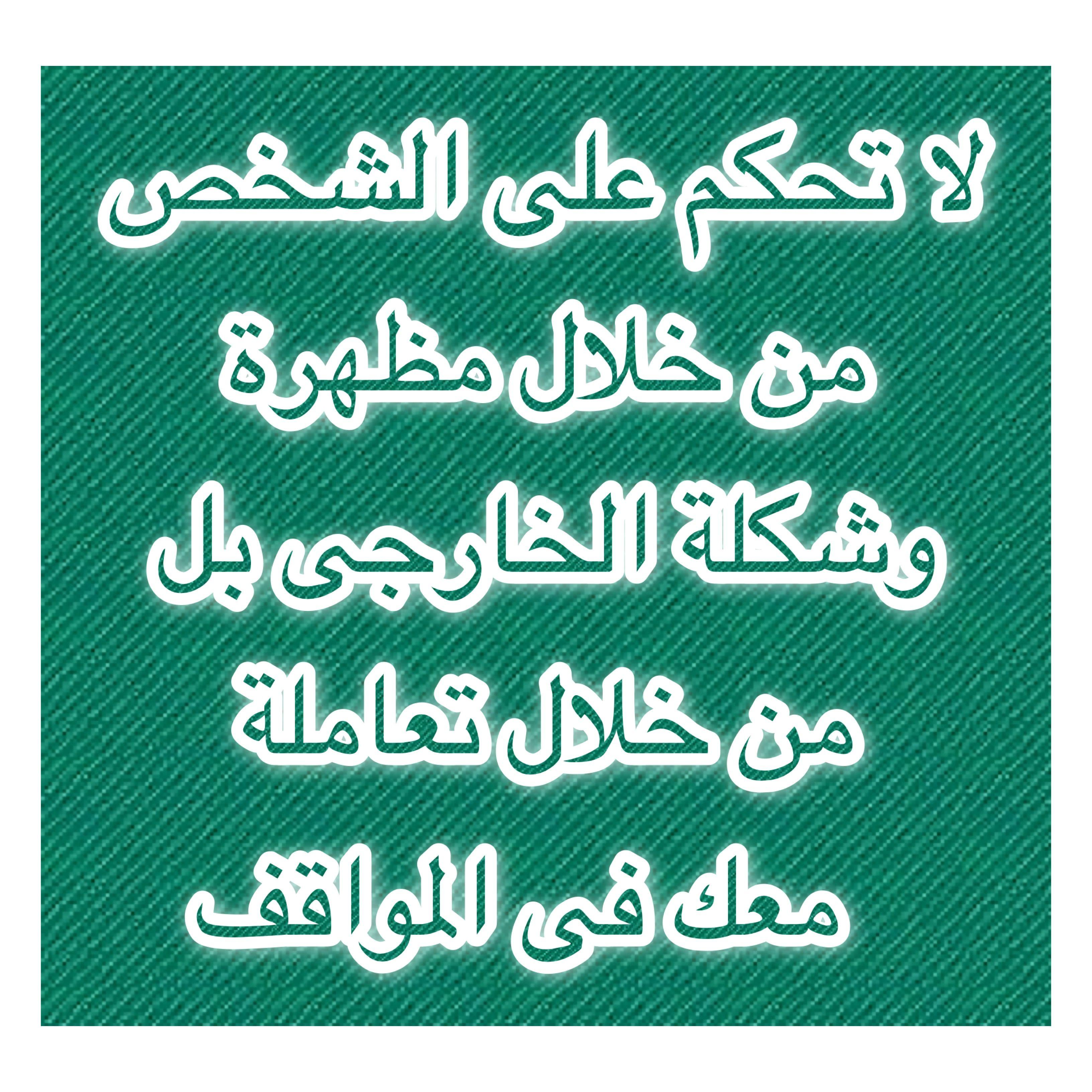 لا تحكم على الشخص من خلال مظهرة Islam Facts Facts Arabic Calligraphy