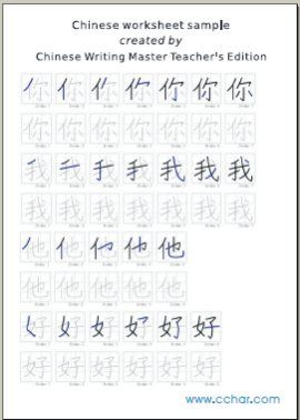 chinese character writing worksheet places to visit writing worksheets school worksheets. Black Bedroom Furniture Sets. Home Design Ideas