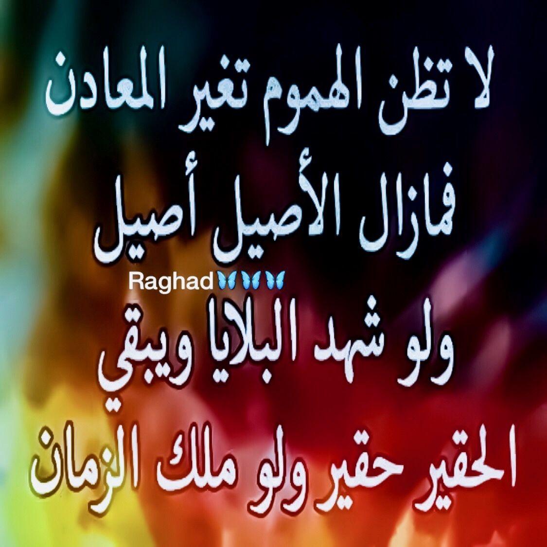 Desertrose ويبقى الأصيل أصيل مهما تغيرت عليه الحياة Words Quotes Arabic Words