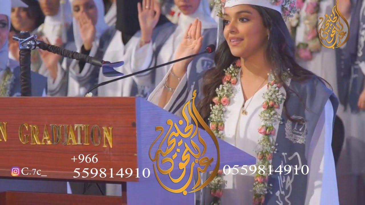 شيلة تخرج باسم ميلاف 2018 من الجامعه بسم الله المعبود نبدا بالقصيد 2018 Saree Sari Fashion