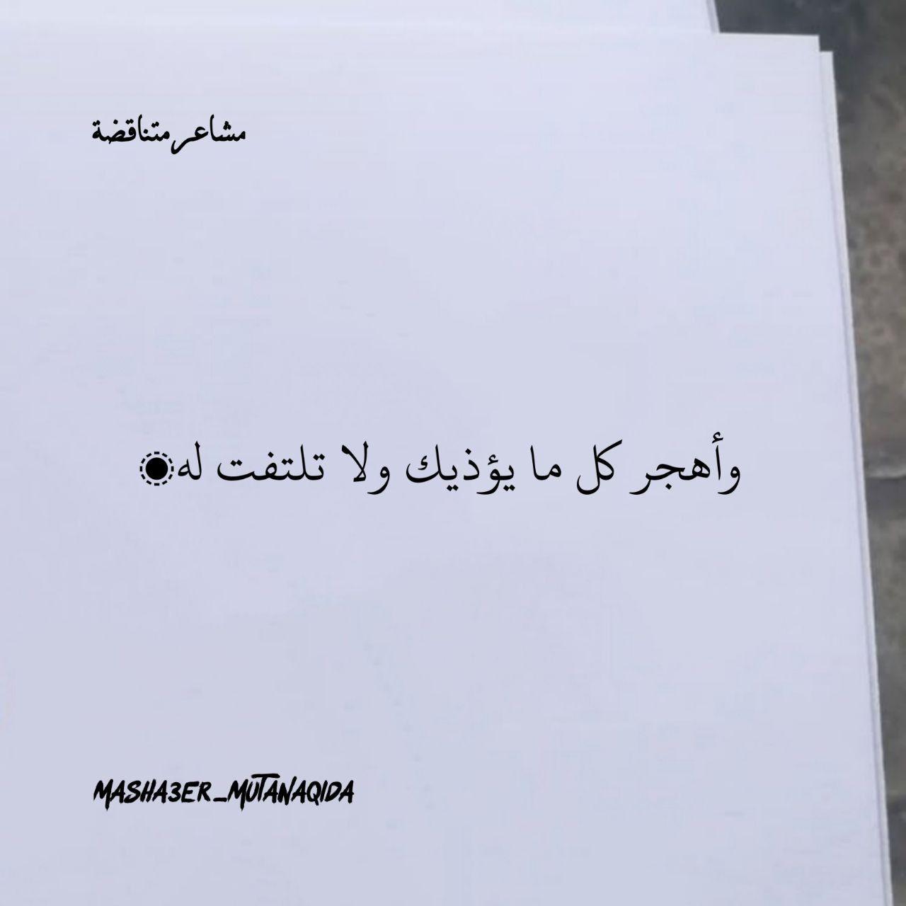 وأهجر كل ما يؤذيك ولا تلتفت له Math Calligraphy Arabic Calligraphy