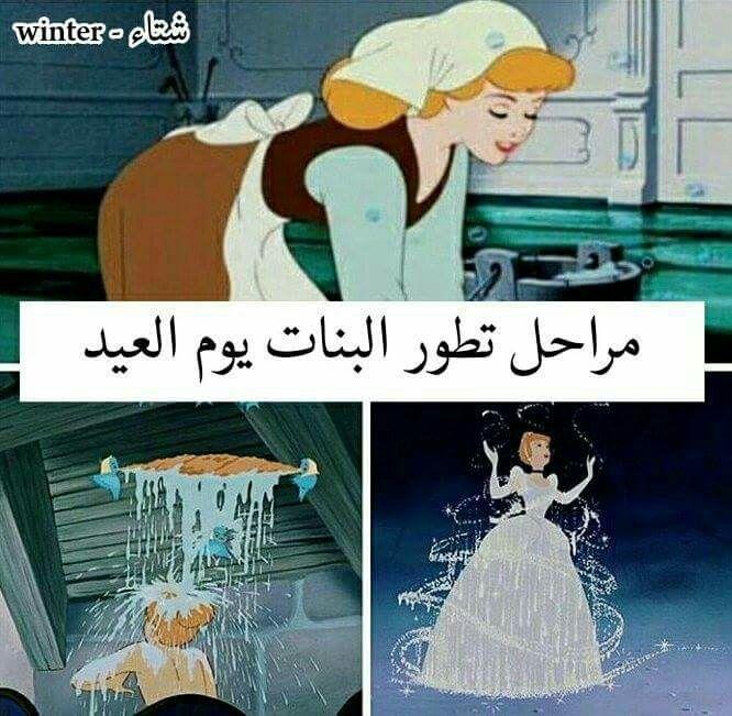 البنات Arabic Funny Funny Arabic Quotes Funny Reaction Pictures