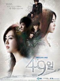 49 Days Capítulo 1 Sub Español Online En Hd Doramastv Ver Drama Coreano Ver Doramas En Español Drama Japonés