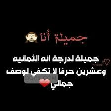 جميله انا Queen Quotes Life Quotes Quotes