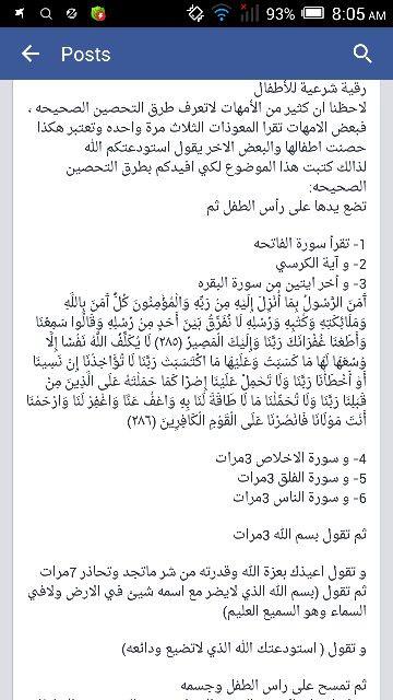 الرقيه الشرعيه Prayers Alhamdulillah Quotes