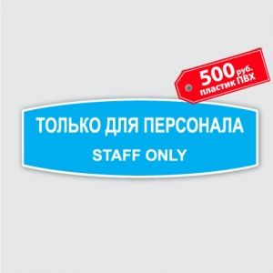 staff only plastic nameplate