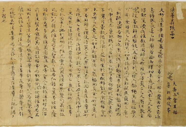 007 This is notable because it is the oldest surviving writing