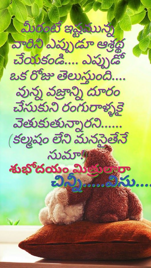 Idea by P.v. Reddy on messages Motivational quotes for