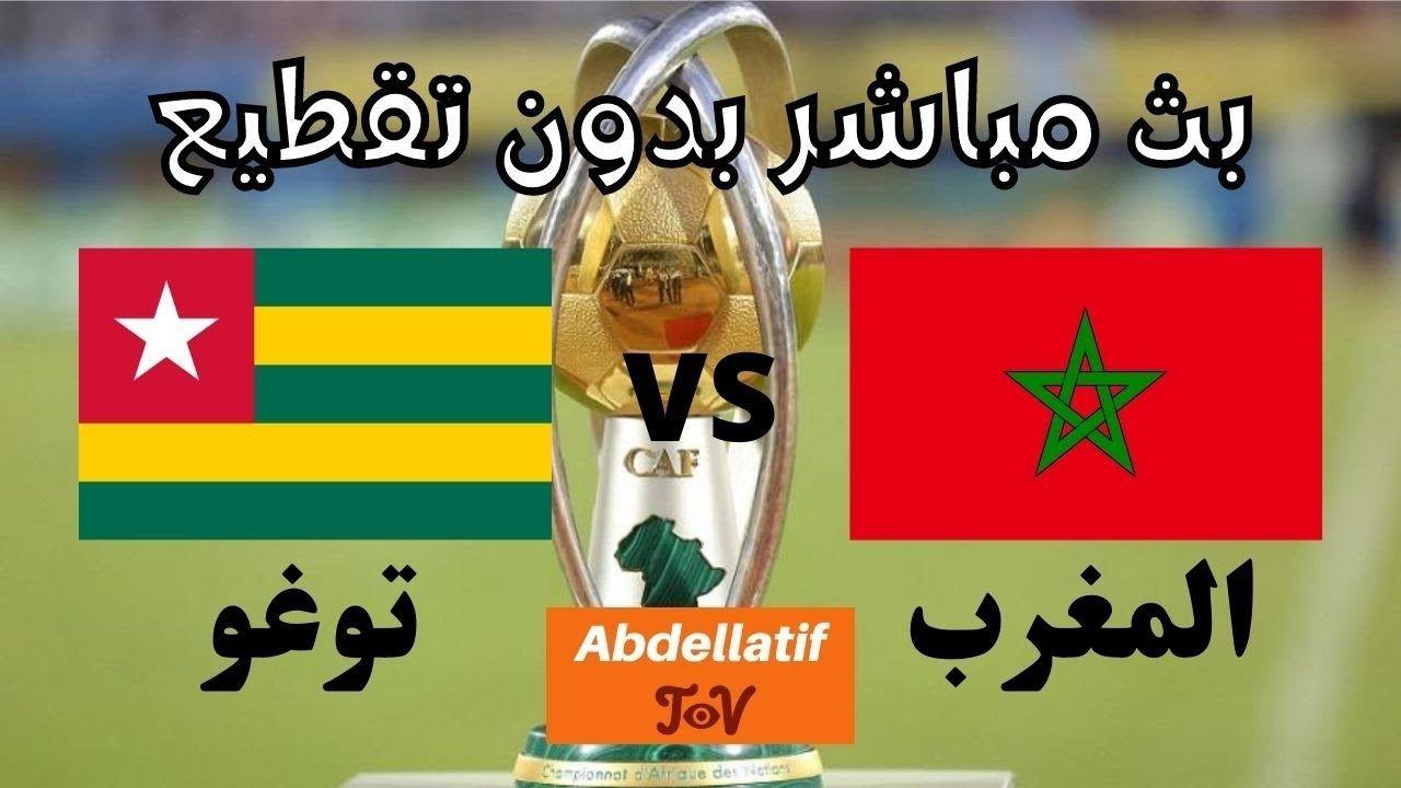 Maroc Vs Togo Chan Live مشاهدة مباراة المغرب وتوغو بث مباشر كأس أفريقيا للمحليين In 2021 Arabic Words Words Football