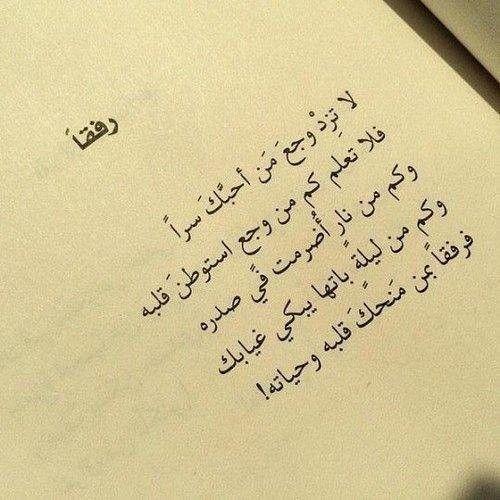 رفقا Arabic Quotes Magic Words Cool Words
