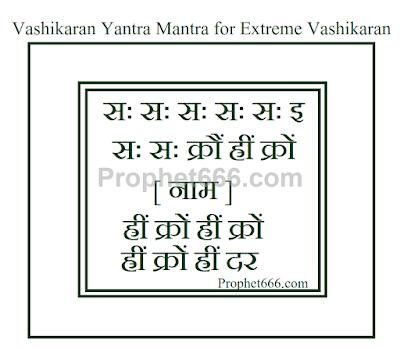 Vashikaran Yantra Mantra for Most Extreme Vashikaran