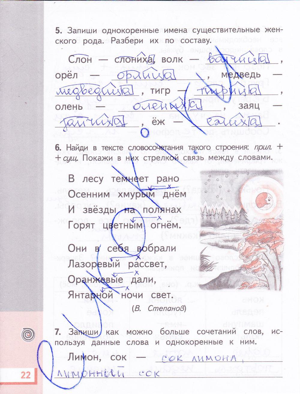 Решебник рабочая тетрадь 1 по русскому языку для 3класса желтовская