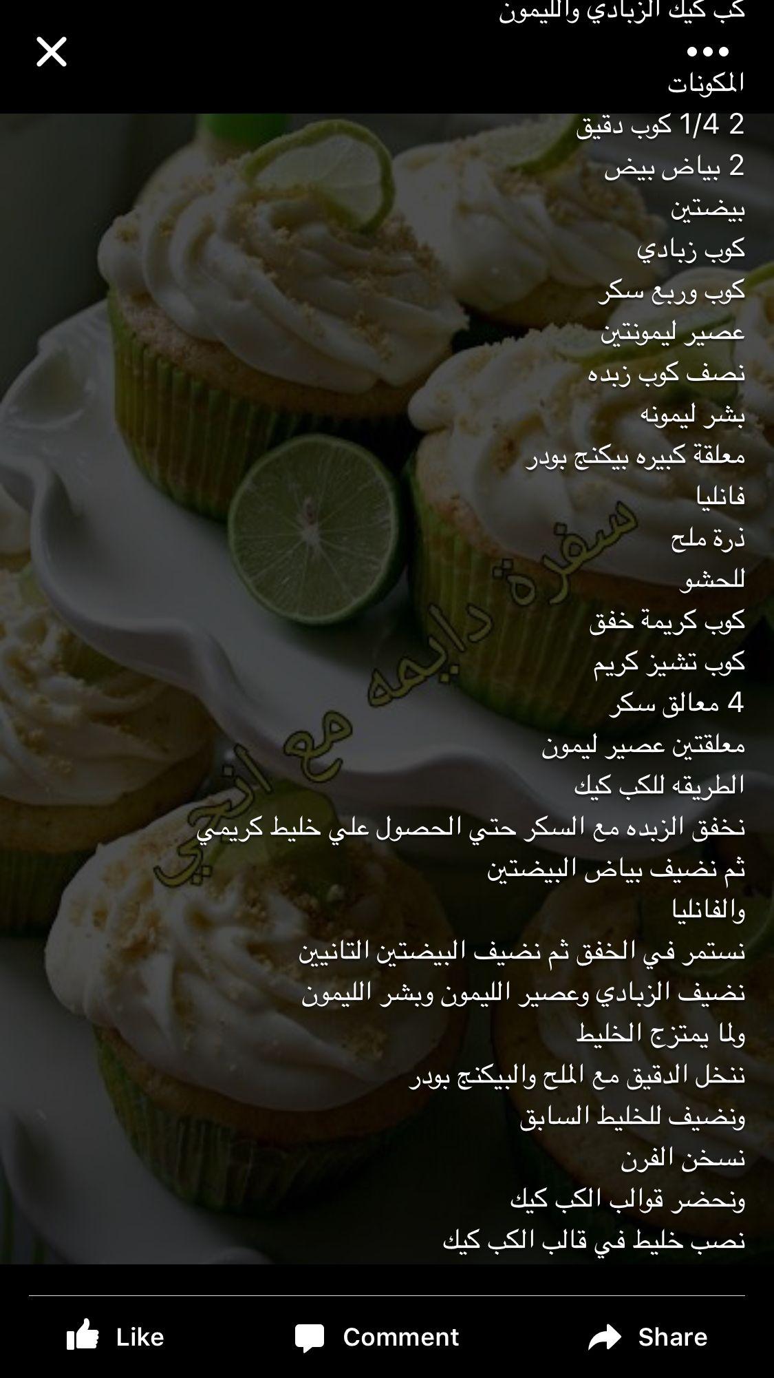 كب كيك الليمون Food Lemon Cake Desserts