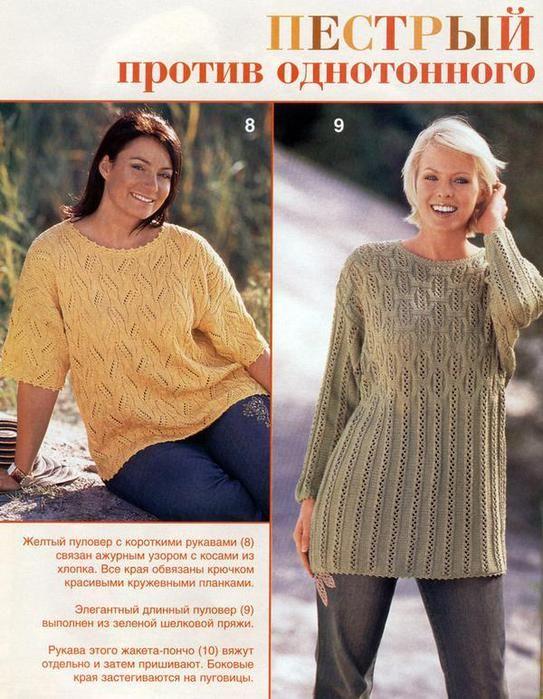 Вязание спицами для женщин модные модели с 70