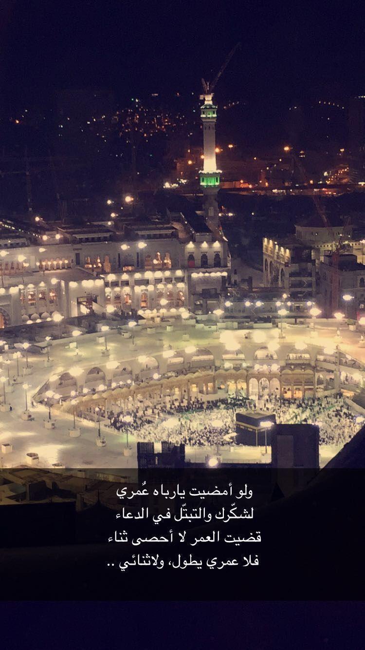 يارب انت الكريم Beautiful Arabic Words Quran Quotes Islamic Quotes Quran