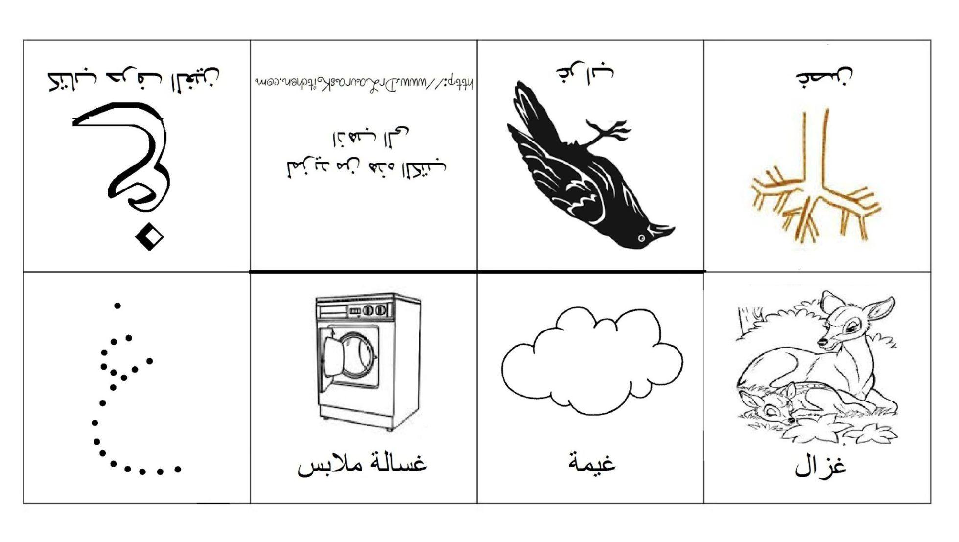كتاب حرف الغين Arabic Alphabet Alphabet Book Arabic Alphabet For Kids