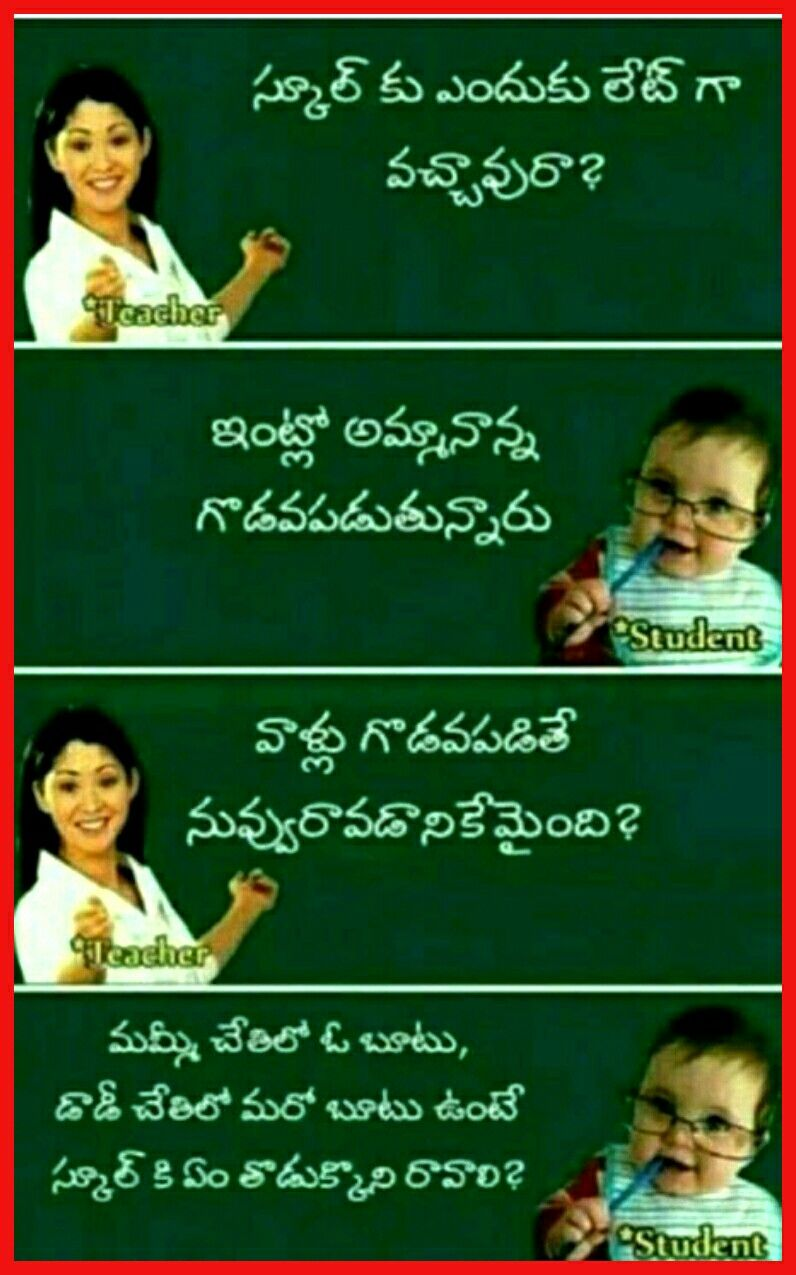 Funny Saved by SRIRAM Telugu jokes, Funny jokes